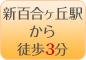 小田急線新百合ヶ丘駅より徒歩3分